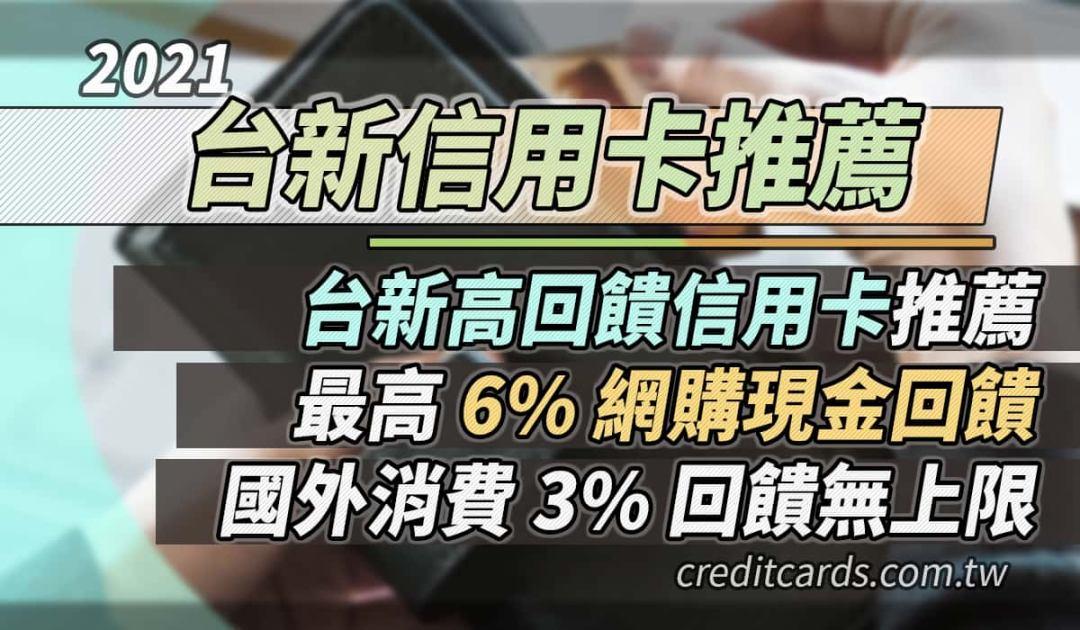 2021 台新信用卡推薦