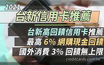 2021 台新信用卡推薦,網購/支付6%,國外3%無上限回饋|信用卡 現金回饋 行動支付