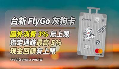 2021 台新FlyGo 灰狗卡最高國外3%/通路5%回饋|信用卡 現金回饋