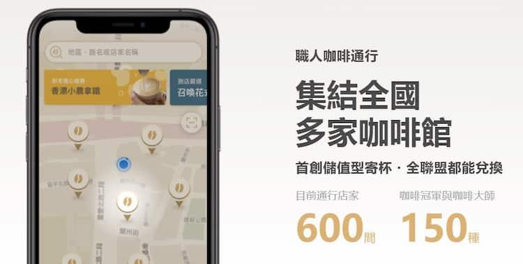 Caffecoin 使用 Apple Pay 綁永豐卡,首次消費滿額最高享 25% 回饋