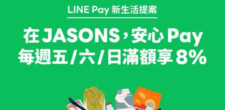 JASONS 每週五六日使用 LINE Pay 消費,單筆滿額享最高 8% LINE Points 回饋
