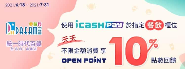 icash Pay 於統一時代百貨、夢時代購物中心消費,享 10% 回饋無上限