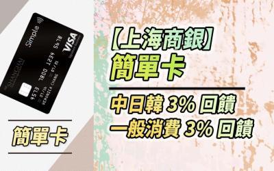 2021 上海商銀簡單卡,一般消費3%/中日韓3%現金回饋|信用卡 現金回饋