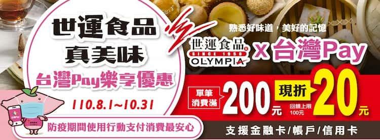 世運食品使用台灣 Pay 消費,單筆滿 NT$200 現折 NT$20