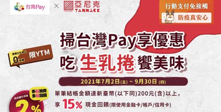亞尼克自動販賣機使用台灣 Pay 消費,就享筆筆 15% 現金回饋