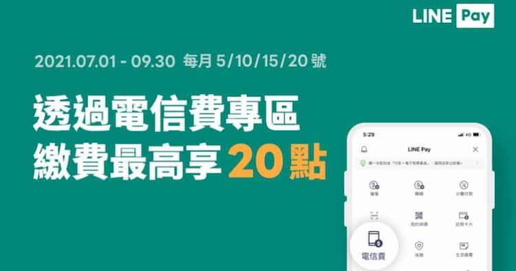 使用 LINE Pay 於每月指定日繳台哥大電信費,享最高 20 點回饋