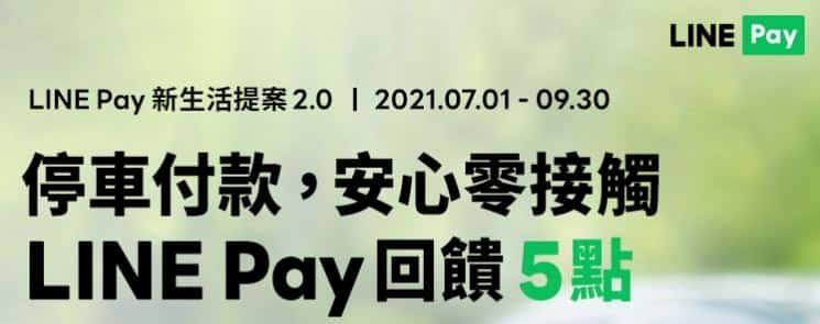 使用 LINE Pay Money 於指定停車場繳停車費,享 5 點 LINE Points 回饋