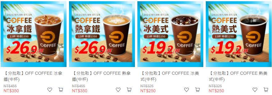 使用 PX Go 購買 OFF COFFEE 全聯美式與拿鐵一次購買 13 杯享優惠價
