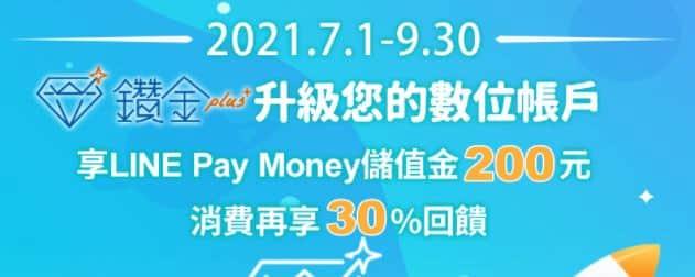 元大鑽金數位帳戶連結 LINE Pay Money 並完成指定任務,就享最高 $100 儲值金+30% 回饋