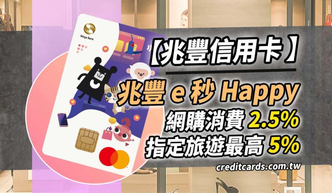 兆豐 e 秒 Happy 卡旅遊網購最高 5% 回饋
