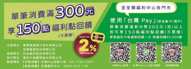 全聯使用台灣 Pay 單筆消費滿額,最高享 5% 等值福利點回饋