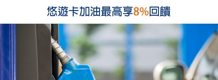 凱基悠遊卡加油,新卡友最高享 8% 回饋