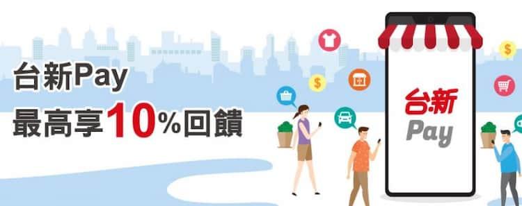 台新 Pay 綁台新 GoGo 卡消費享四大超商最高 10% 刷卡金回饋
