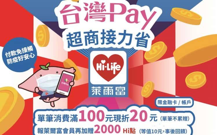 台灣 Pay 於萊爾富消費單筆滿 NT$100 現折 NT$20,萊爾富會員再享 NT$10 等值點數