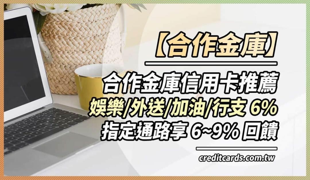 合作金庫信用卡推薦,指定通路 6% 回饋