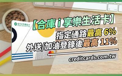 合庫i享樂生活卡加油/外送11%、支付/電信/影音6%|信用卡 現金回饋