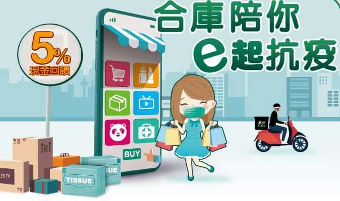 合庫登錄後刷卡享指定影音平台、食物外送、加油消費額外 5% 現金回饋