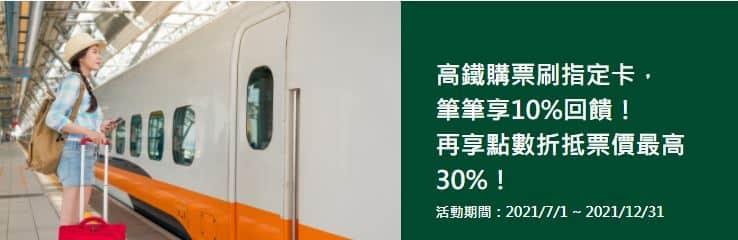 國泰世華指定信用卡刷高鐵享最高 10% 回饋