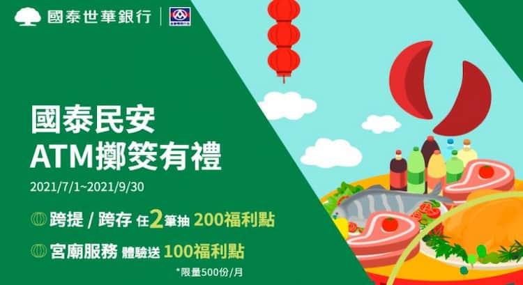 國泰世華 ATM 跨行存提款兩次可抽 200 點福利點