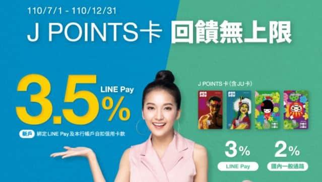 富邦 J Points 卡享國內一般消費 2%、LINE Pay 3% LINE Points 回饋無上限