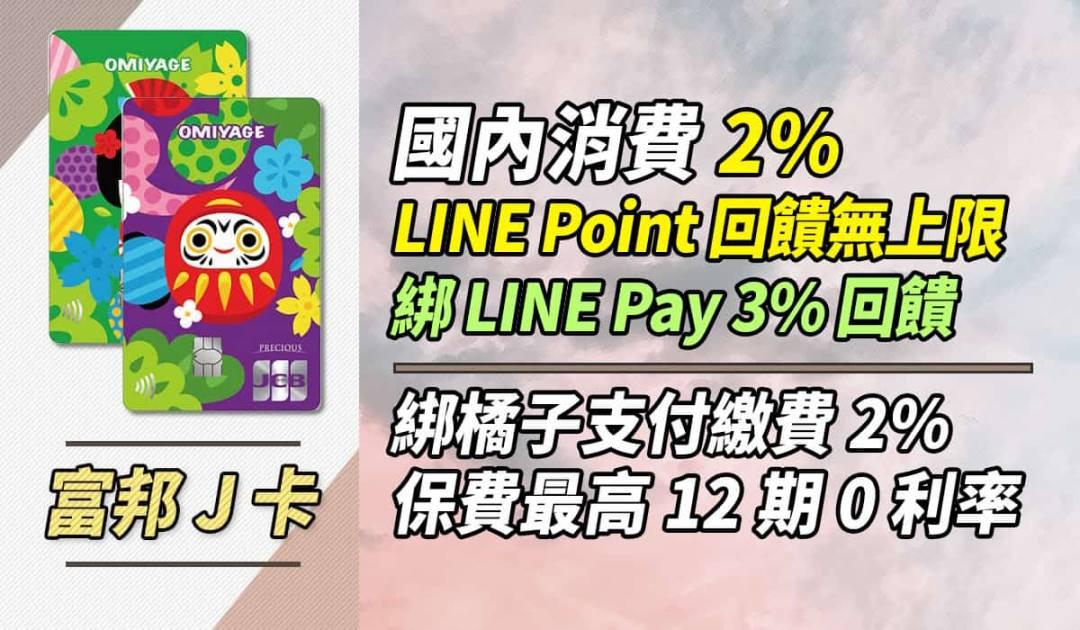 富邦 J Points 卡國內消費 2% 回饋無上限,保費分期橘子支付繳費享回饋