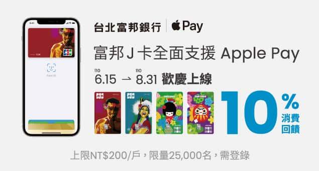 富邦 J Points 卡綁定 Apple Pay 享額外 10% 現金回饋