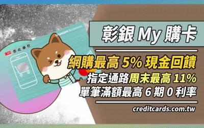 彰銀My購卡網購4~5%,影音/外送/娛樂11%回饋,最高6期0利率|信用卡 現金回饋