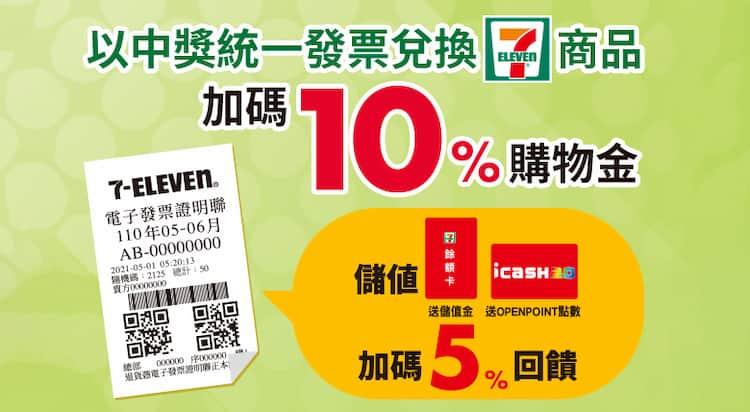 得獎統一發票於 7-ELEVEN 兌換商品,最高享額外 10% 購物金