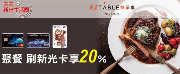 新光悠遊聯名卡刷 EZTABLE 最高享 20% 回饋