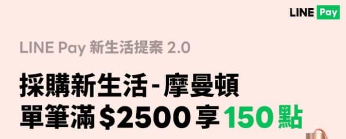 於摩曼頓使用 LINE Pay 付款,單筆滿 NT$2,500 享 150 點回饋