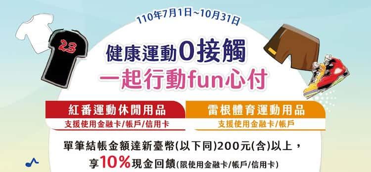 於紅番、雷根體育用品店使用台灣 Pay 消費,單筆滿 NT$200 享 10% 回饋