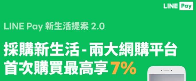 於 momo、PChome 兩大網購平台使用 LINE Pay 首次付款享 7% 回饋