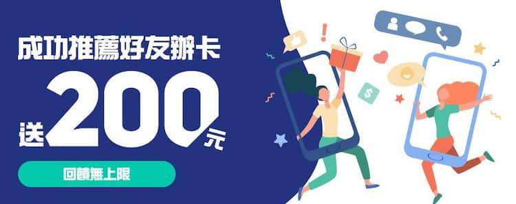 樂天信用卡推薦好友申辦,好友於申辦後次月前完成首刷,推薦人最高送 NT$200