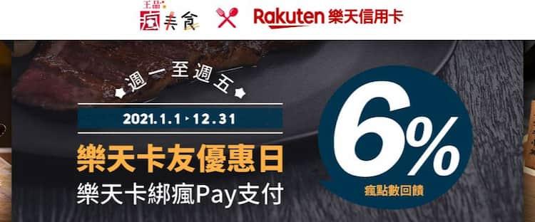 樂天信用卡週一至五綁瘋 Pay 消費,享 6% 瘋點數回饋