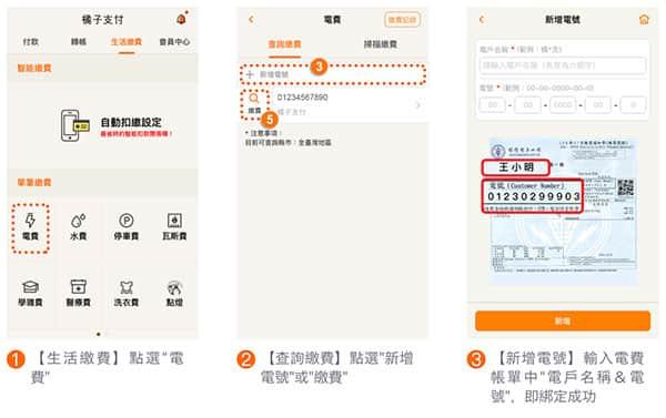 橘子支付 app 內可於生活繳費功能繳納水電、瓦斯費等公共事業費