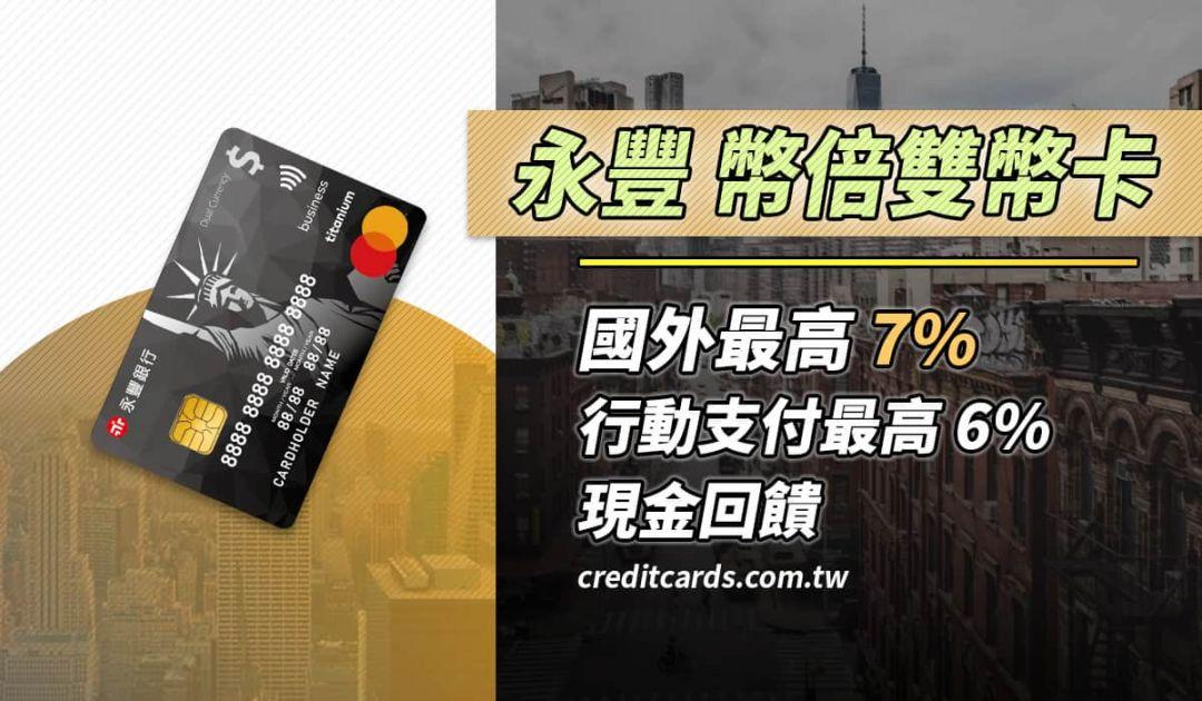 永豐幣倍卡最高國內行動支付 6%,國外 7% 現金回饋