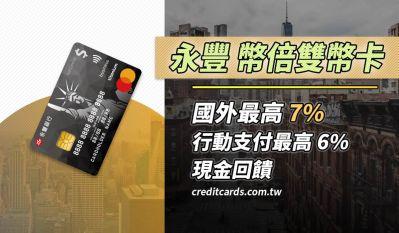 【永豐幣倍卡】2021最高國外7%/行動支付6% 現金回饋,國內回饋最高雙幣卡|信用卡 行動支付