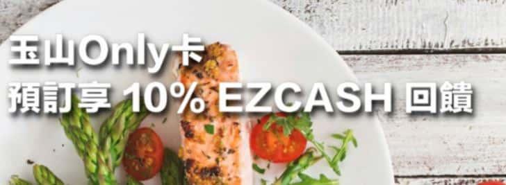 玉山 Only 卡於 EZTABLE 預定享 10~20% EZCASH 點數回饋