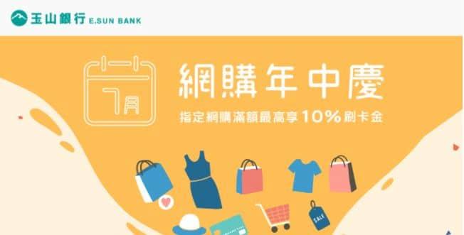 玉山 U Bear 卡於指定網購平台如 PChome、momo 等消費,最高享 10% 回饋