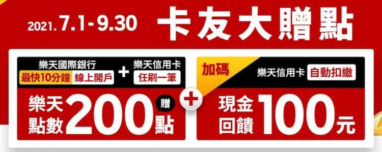 申請樂天純網銀帳戶並滿足樂天信用卡首刷及自動扣繳條件,最高享 $300 價值回饋
