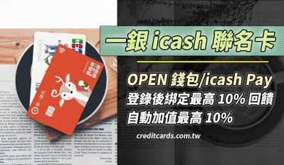 一銀icash聯名卡,超商5%/支付10%/自動加值10%/超市加油5%回饋 信用卡 行動支付