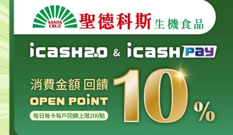 聖德科斯每週六日用 icash Pay 或 icash 聯名卡消費,最高享 10% 回饋