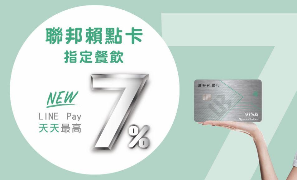 聯邦賴點卡綁定 LINE Pay 於指定速食品牌消費,享 7% LINE Points 回饋