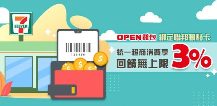 聯邦賴點卡綁 OPEN 錢包於 7-ELEVEN 實體門市消費享 3% 回饋無上限