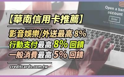 2021華南信用卡推薦,超商/影音/外送8%,行支5%回饋|信用卡 現金回饋 行動支付