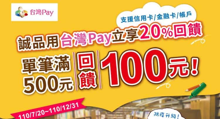 誠品指定門市使用台灣 Pay 消費,單筆滿 NT$500 贈 $100 誠品禮券一張