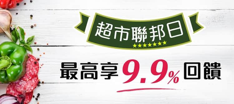 超市聯邦日,於指定星期至指定超市通路消費享最高 9.9% 回饋