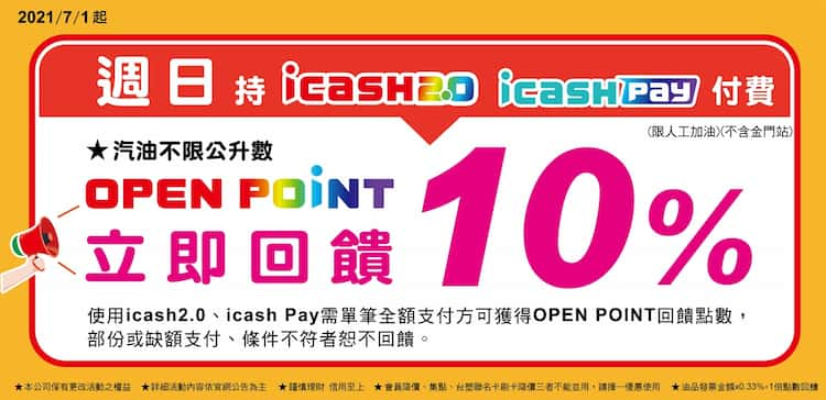 週日使用 icash Pay 於速邁樂加油享 10% OPENPOINT 回饋