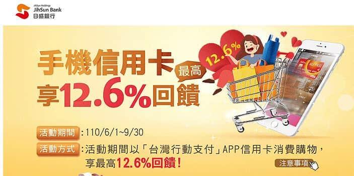 陽信卡綁定台灣 Pay 感應支付,最高享 12.6% 回饋
