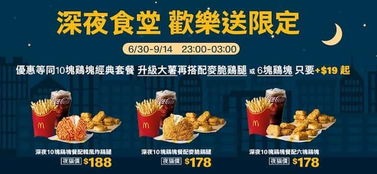 麥當勞歡樂送宵夜時段享特殊套餐,套餐價 NT$178 起